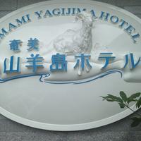 山羊島ホテルの写真・動画_image_142543