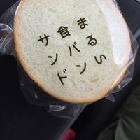 まるい食パン専門店 つるやパンの写真・動画_image_300986