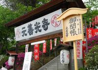 元善光寺の写真・動画_image_29927