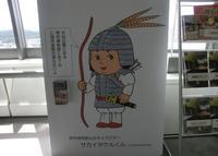 堺市博物館の写真・動画_image_49080