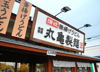 丸亀製麺飯田の写真・動画_image_134726