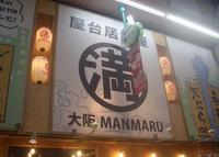 満まる 千林店の写真・動画_image_135013