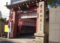 愛染堂勝鬘院(愛染さん)の写真・動画_image_135037