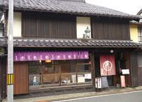 竹田町屋カフェ寺子屋 -takeda machiya cafe terakoya-の写真・動画_image_135060