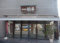 伊賀肉駒井の写真・動画_image_135187