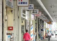鶴舞駅前古本屋街の写真・動画_image_136755