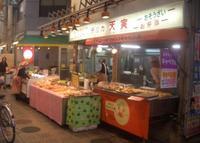 デリカ天寅 駒川店の写真・動画_image_137455