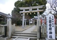 三箇菅原神社の写真・動画_image_138355