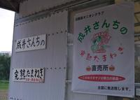 淡路島オニオンクラブの写真・動画_image_138383