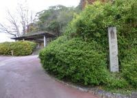 高井田横穴公園の写真・動画_image_139145