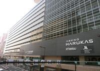 近鉄阿倍野橋ターミナルビルの写真・動画_image_140436