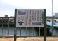 巡航船の船つき場跡の写真・動画_image_142213