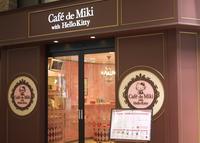 カフェドミキ ハローキティ Cafe de Mikiの写真・動画_image_146334