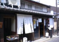 寧楽菓子司 中西与三郎の写真・動画_image_150920