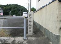 星田村役場跡の写真・動画_image_162676