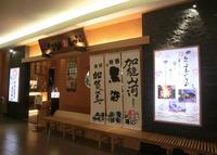 もりもり寿し金沢駅前店の写真・動画_image_166896