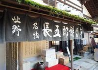 長五郎餅 北野天満宮境内店の写真・動画_image_168331