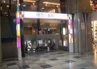 阪急三番街の写真・動画_image_181500