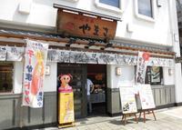 ヤマサ蒲鉾 大手前店の写真・動画_image_187301