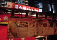 屋台屋ぴょんきちの写真・動画_image_224146