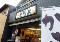 芳川屋の写真・動画_image_246864