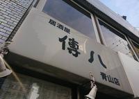 『傳八』の写真・動画_image_571164