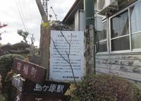 島ヶ原宿の写真・動画_image_913150