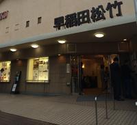 早稲田松竹の写真・動画_image_180883