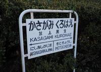 笠上黒生駅の写真・動画_image_29424