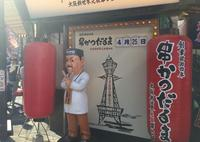 大阪新世界元祖串かつ だるま 動物園前店の写真・動画_image_29464