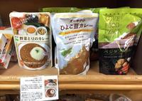 自然食品の店 オリーブの写真・動画_image_33713