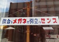 正視堂眼鏡店の写真・動画_image_37052