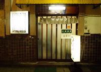 三井食堂の写真・動画_image_55955