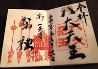 八大神社の写真・動画_image_72268