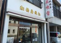 (有)船橋屋織江の写真・動画_image_134840