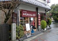加茂みたらし茶屋の写真・動画_image_139536