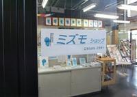 名水市場・湧太郎の写真・動画_image_153984