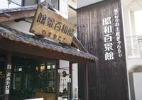 昭和百景館ささやまやの写真・動画_image_182008