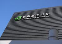 北海道新幹線新函館駅の写真・動画_image_293882