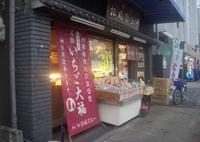 松福堂正一の写真・動画_image_308981