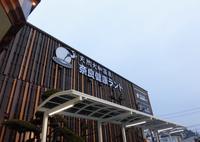奈良健康ランドの写真・動画_image_314633