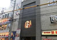 金本知憲プロデュース 鉄人の店の写真・動画_image_343560
