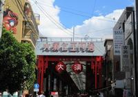 大須商店街連盟の写真・動画_image_431797