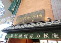 合名会社納屋橋饅頭万松庵 本町通店・工場直営の写真・動画_image_479450
