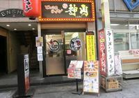 ラーメン神山 堺東店の写真・動画_image_577537