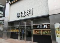 辻利 京都タワーサンド店の写真・動画_image_705716