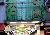 御徒町駅の写真・動画_image_23624