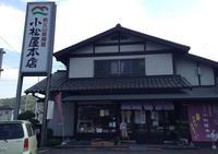 小松屋の写真・動画_image_135244