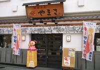 ヤマサ蒲鉾 大手前店の写真・動画_image_146308