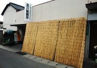 宮川製麺所の写真・動画_image_146329